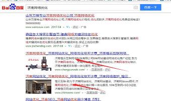 橙云互联网站济南网站优化实力见证