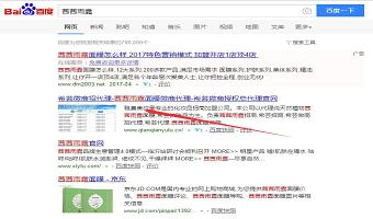 济南微商公司网站优化案例