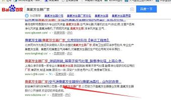 臭氧发生器公司网站优化案例