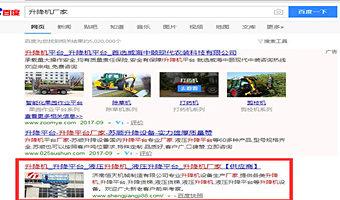 升降机厂家网站推广优化案例