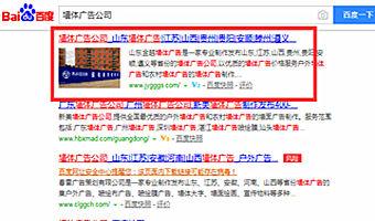 墙体广告公司网站关键词优化案例