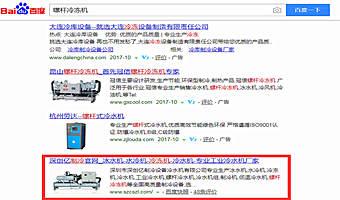 螺杆冷冻机网络推广SEO案例